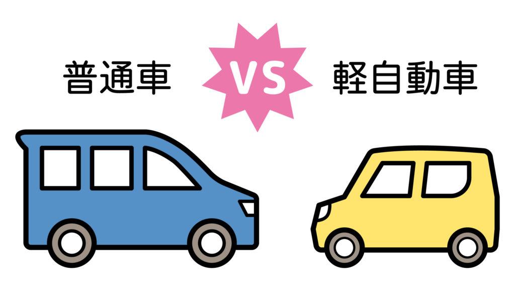 軽自動車と普通車の違いを徹底比較!税金や維持費はどれくらい違う?