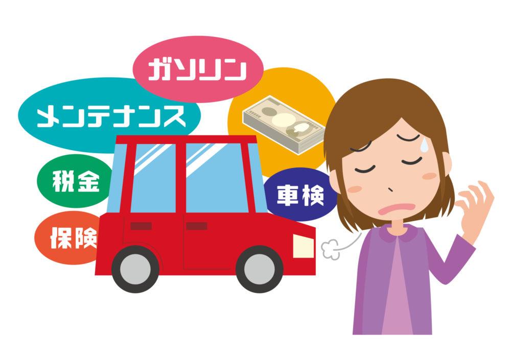 【軽自動車と普通車】維持費の差はどのくらい?